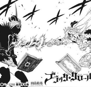 ブラッククローバー(ネタバレ・あらすじ・感想)ページ255「暴発する命」