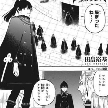 ブラッククローバー(ネタバレ・あらすじ・感想)ページ274「開戦」
