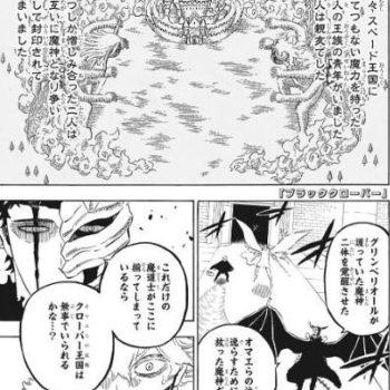 ブラッククローバー(ネタバレ・あらすじ・感想)ページ281「王国への強襲」